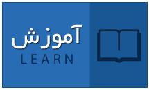 آموزش ارزهای دیجیتال