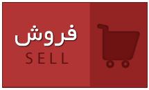 فروش ارزهای دیجیتال