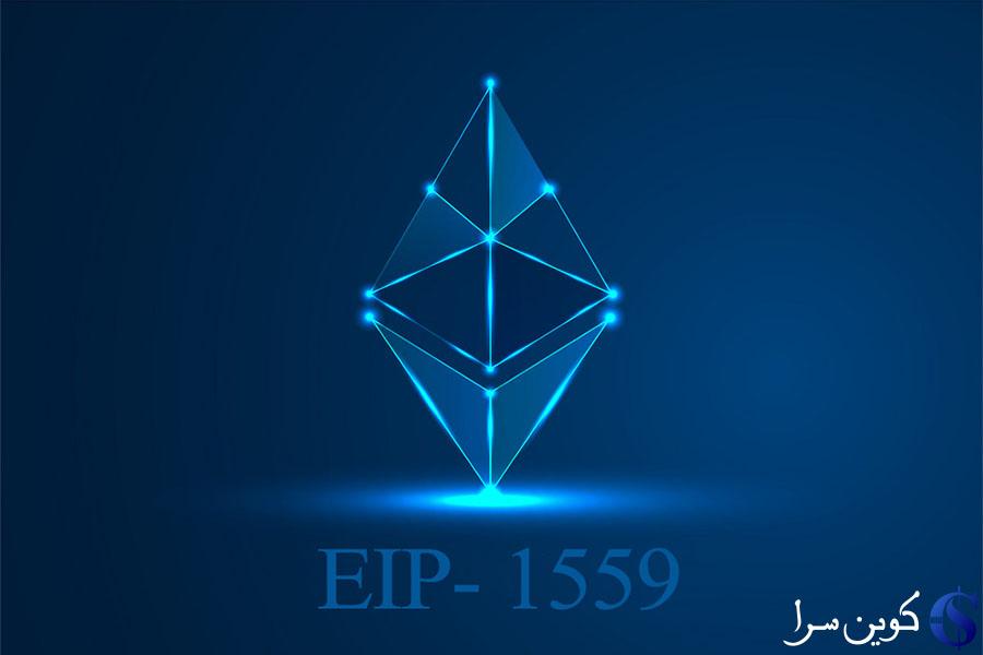 پیشنهاد EIP- 1559