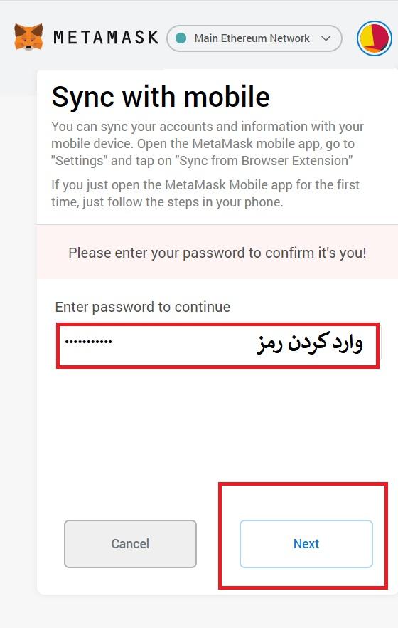 ورود رمز عبور